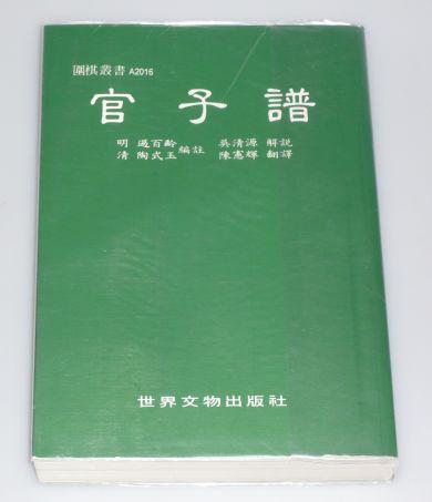 Guanzi Pu-09.jpg