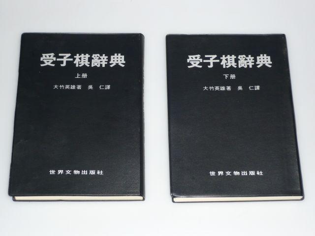 Handicap Go Dictionary Vol 1-2 (Otake)-01.jpg