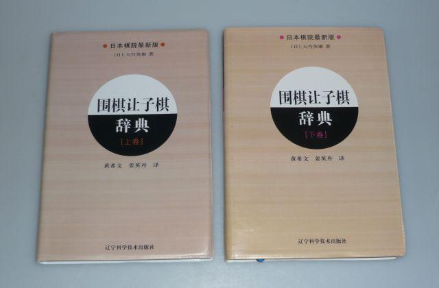 Handicap Go Dictionary Vol 1-2 (Otake)-02