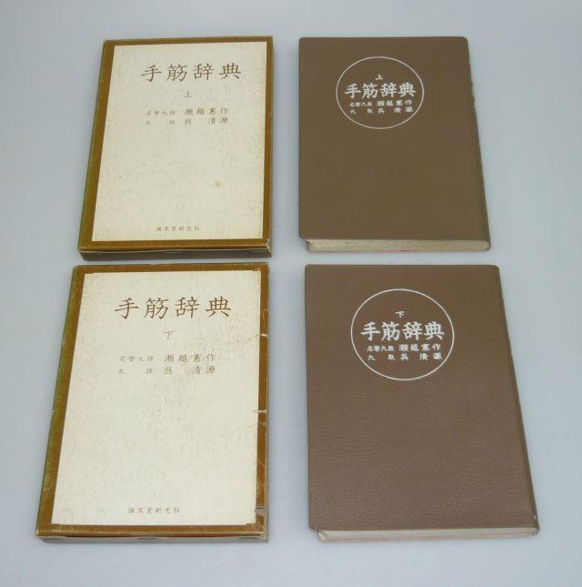 Tesuji Dictionary by Go Seigen and Segoe Kensaku-02