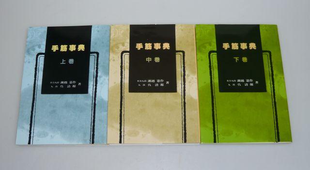 Tesuji Dictionary by Go Seigen and Segoe Kensaku-03
