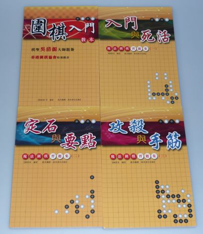 Weiqi Fast and Easy to Understand Professional Book Series