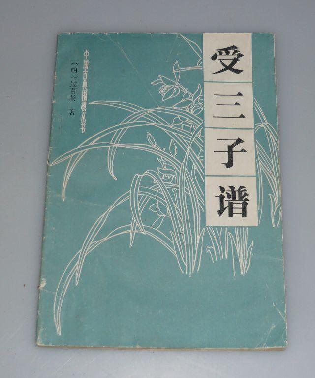 Three Stone Handicap Manual-01