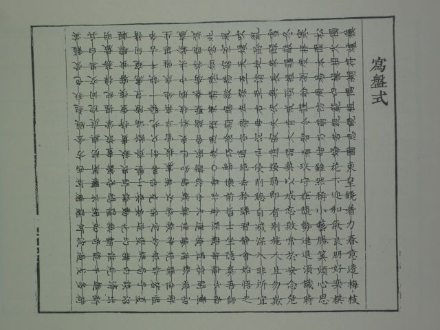 Three Stone Handicap Manual-02