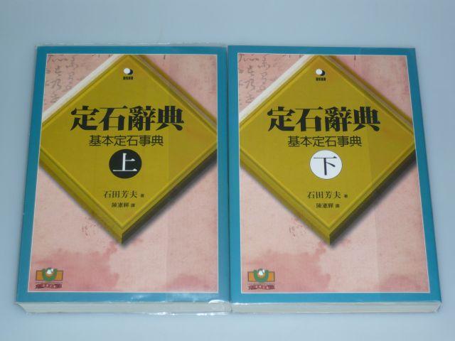 Joseki Dictionary by Ishida Yoshio.jpg