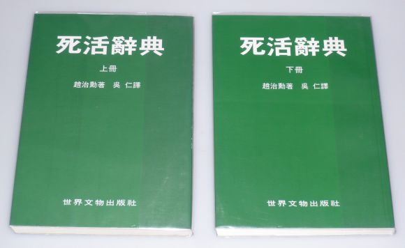 Life and Death Dictionary Vol. 1-2 by Cho Chikun.jpg