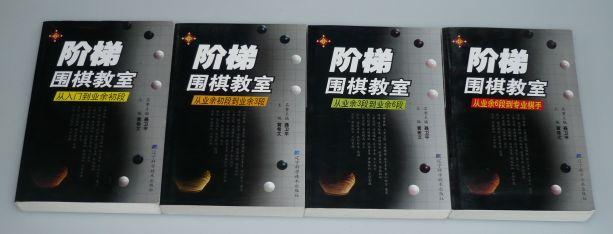 Step by Step Weiqi Classroom.jpg