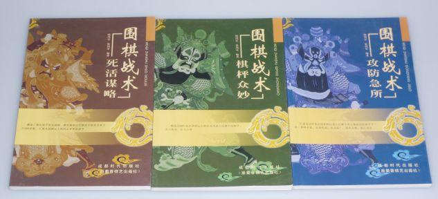 Weiqi Battle Techniques Series