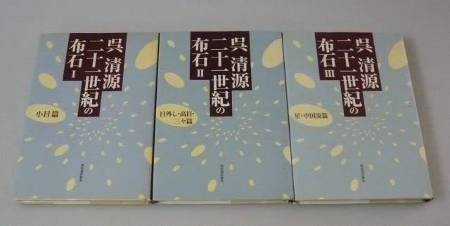 Go Seigen 21st Century Fuseki