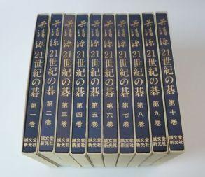 Go Seigen 21st Century Go-01