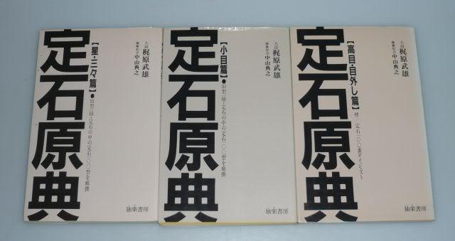 Joseki Fundamental Text