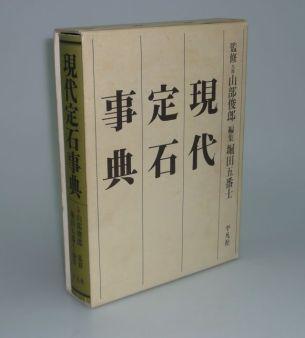 Modern Joseki Encyclopedia (Yamabe Toshiro)-01