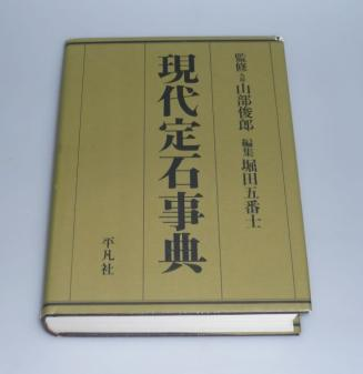 Modern Joseki Encyclopedia (Yamabe Toshiro)-02