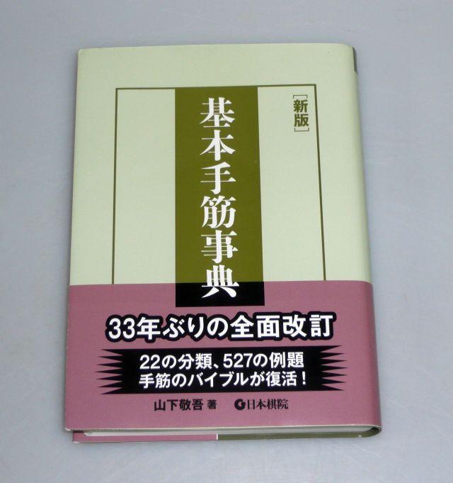 Basic TesujiDictionary [New Edition] (2011)
