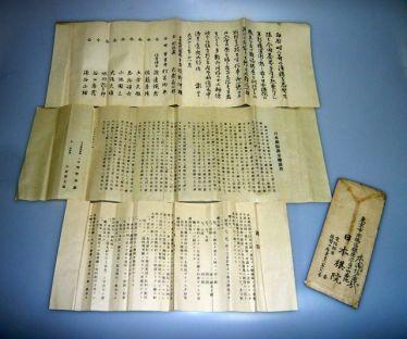 GS29-NihonKiinDoc0