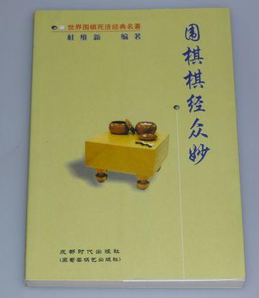 Gokyo Shumyo (Chinese)