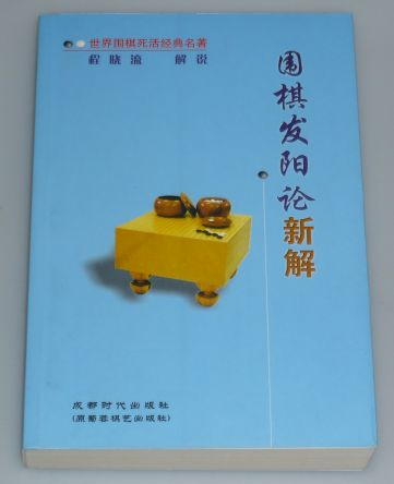 Weiqi Fa Yang Lun New Explanations