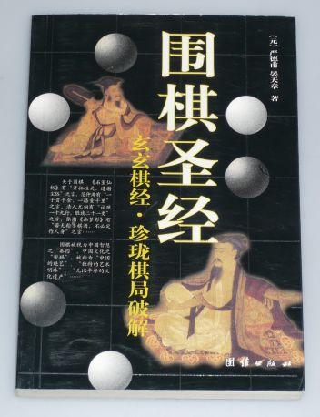 Xuanxuan Qijing -01