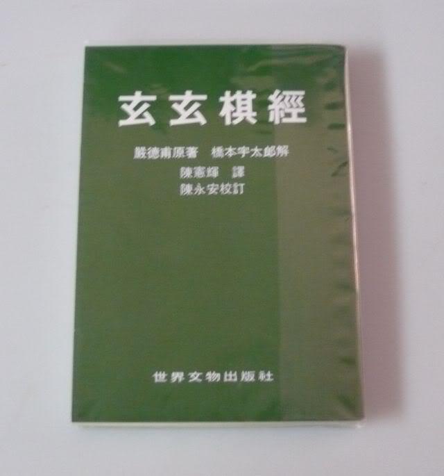 Xuanxuan Qijing -02