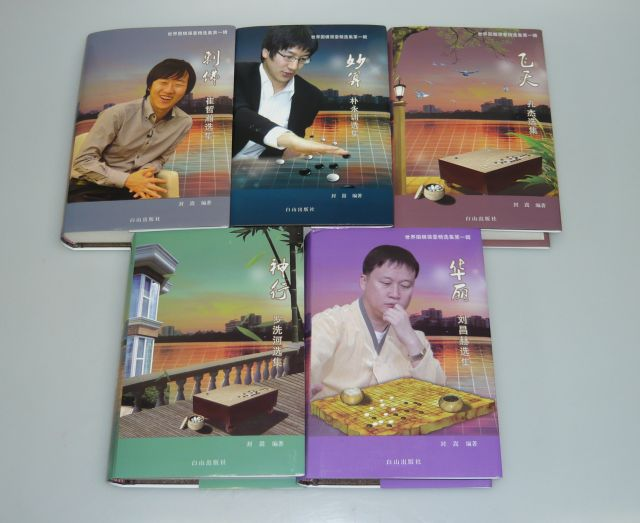 A Selection of the Strongmen of World Weiqi - The First Series.jpg