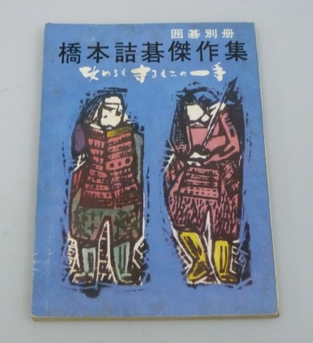 Hashimoto Tsumego Masterpiece Collection