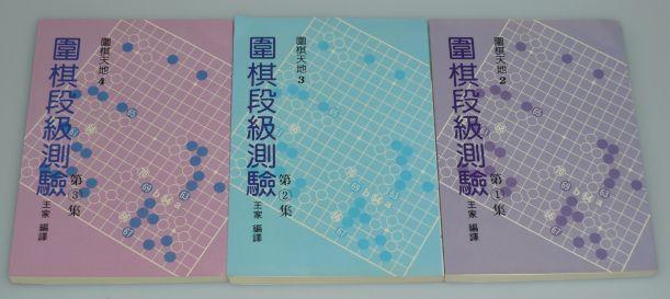 Weiqi Dan Kyu Examination Series