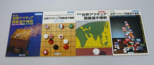 World Amateur Go Championship-01