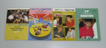 World Amateur Go Championship-03