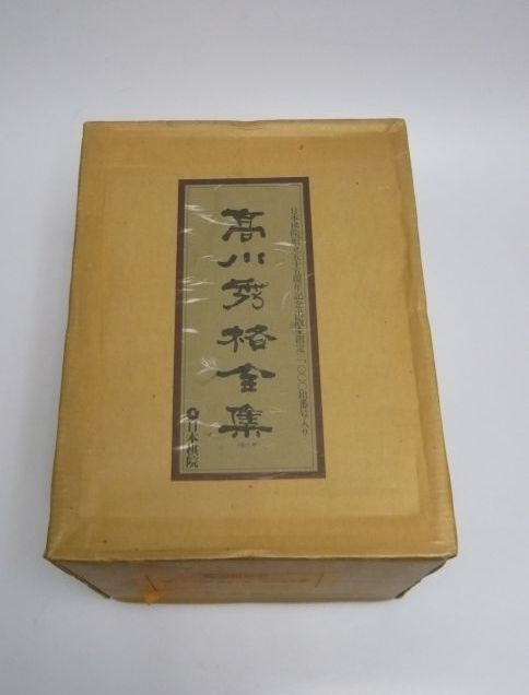 Takagawa Shukaku Complete Game Records Limited Edition-01
