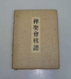 Hiseikai Games Records-01