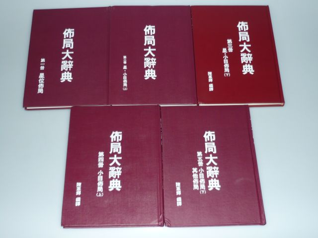 Fuseki Encyclopedia (5 volumes)