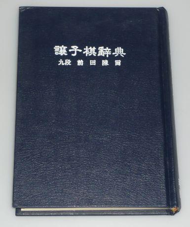 Handicap Go Dictionary (Maeda)