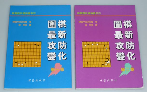 Weiqi Newest Attack and Defense Variations Vol 1-2