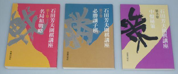 Ishida Yoshio's Weiqi Lectures.jpg