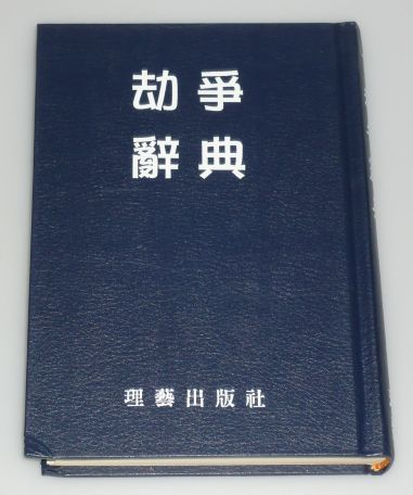 Ko Fight Dictionary.jpg