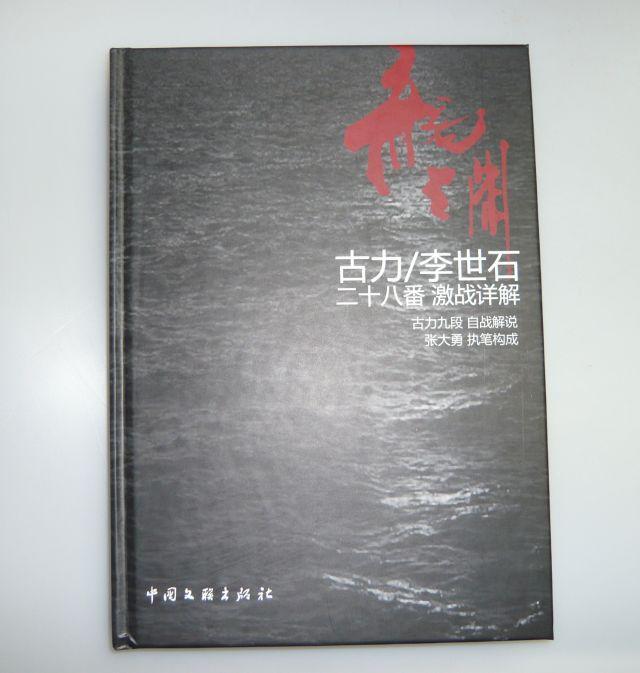 Long Yuan - Gu Li vs. Yi Sedol 28 Dogfights with Detailed Explanation