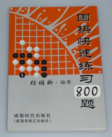 Weiqi Rapid Drill 800 Problems.jpg