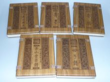 Chinese Weiqi Ancient Manuals Complete Collection-03