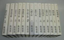 Chinese Weiqi Ancient Manuals With Detailed Explanation Series-01