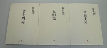 Chinese Weiqi Ancient Manuals With Detailed Explanation Series-02