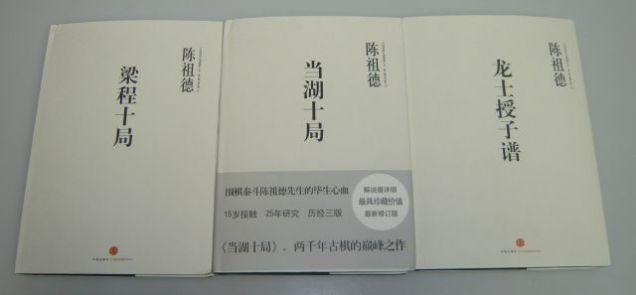 Chinese Weiqi Ancient Manuals With Detailed Explanation Series-04