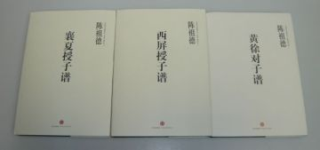 Chinese Weiqi Ancient Manuals With Detailed Explanation Series-05