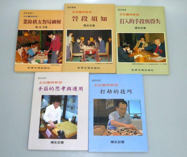 Yung-an Weiqi Classroom